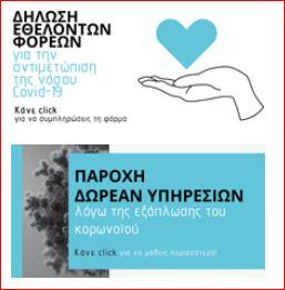 Περιφέρεια Δυτικής Ελλάδας: Ηλεκτρονική πλατφόρμα για εγγραφή εθελοντών και παροχή ειδών ανάγκης