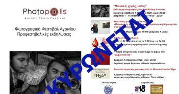 Αγρίνιο – art8: Ακύρωση προφεστιβαλικών εκδηλώσεων Μαρτίου 2020