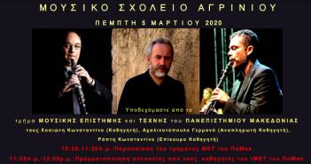 Με το Πανεπιστήμιο Μακεδονίας θα συνεργαστεί φέτος το Μουσικό Σχολείο Αγρινίου