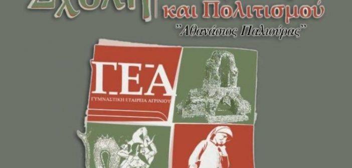 Αναβολή πέμπτης εκδήλωσης της Σχολής Τοπικής Ιστορίας και Πολιτισμού «Αθανάσιος Παλιούρας»