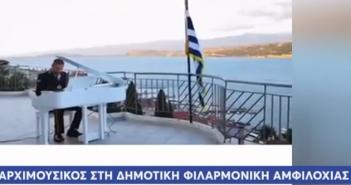 Αμφιλοχία – Γιώργος Τσόγκας: Ο Εθνικός Ύμνος ήταν πάντα μια κορυφαία στιγμή, ειδικότερα σήμερα