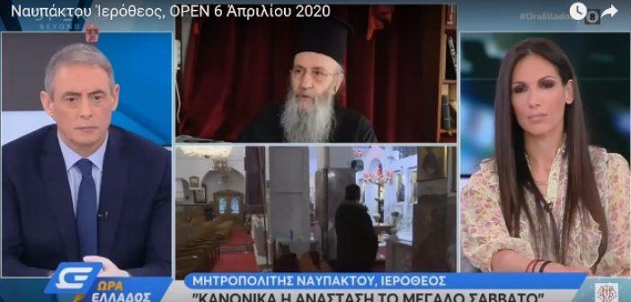 Απαντήσεις του εκπροσώπου Τύπου της Εκκλησίας κ. Ιερόθεος στην εκπομπή «Ώρα Ελλάδος» – OPEN tv