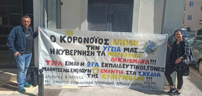 Σύλλογος Εκπαιδευτικών ΠΕ Αγρινίου – Θέρμου: Συμβολική διαμαρτυρία για το αντιεκπαιδευτικό νομοσχέδιο του Υπ. Παιδείας (ΦΩΤΟ)