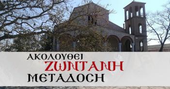LIVE-ΚΥΡΙΑΚΗ: Η Θεία λειτουργία της Ε΄ Κυριακής των Νηστειών στην Παπαδάτου Ξηρομέρου, λόγω κοροναϊού