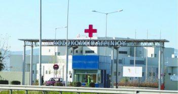 Πρόσληψη ιατρού ΩΡΛ στο Nοσοκομείο Αγρινίου