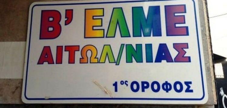 Αποχή από τις εκλογές για την Β΄ΕΛΜΕ Αιτωλοακαρνανίας
