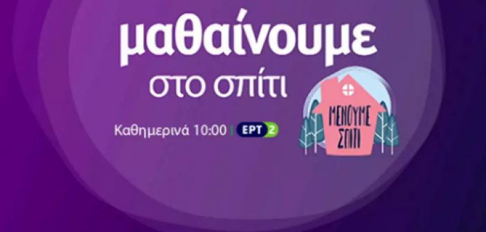 Εκπαιδευτική τηλεόραση: On demand τα μαθήματα στο webTV της ΕΡΤ