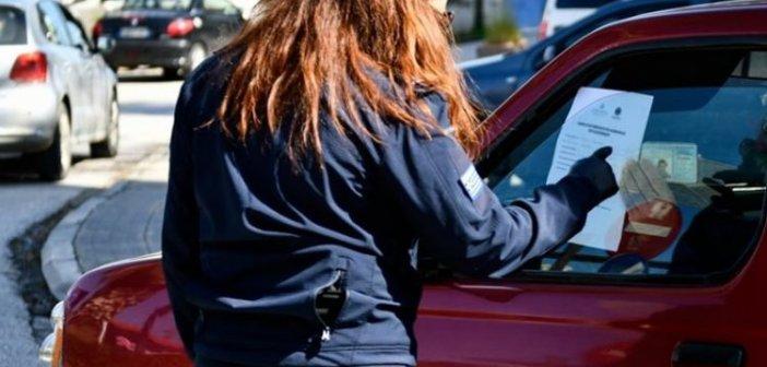 Αιτωλοακαρνανία: 1.637 παραβάσεις περιορισμού κυκλοφορίας
