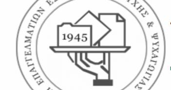 Επιστολή στον Μητσοτάκη από την Ε.Ε.Ε.Α.Ψ. Αγρινίου για μέτρα στήριξης του κλάδου