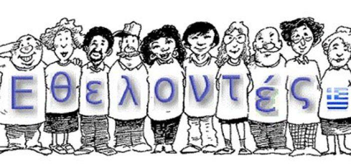 """Αγρίνιο – Ακτίνα Εθελοντισμού: «Μένουμε Αλληλέγγυοι» – Στη """"μάχη"""" κατά του κορωνοϊού και εθελοντές"""