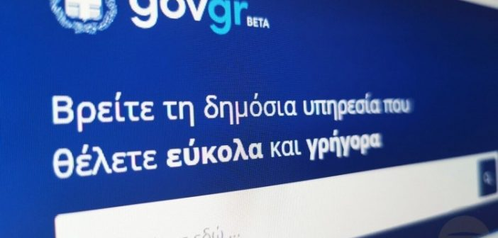 Η ψηφιακή Ελλάδα συναντά ακόμη μεγάλες αντιστάσεις