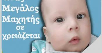 93 μέρες Γολγοθά για τον 11 μηνών Αστακιώτη Ηλία – Στυλιανό – Το νέο μήνυμα της οικογένειάς του