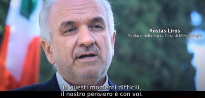 Μήνυμα αλληλεγγύης από το Μεσολόγγι στην Ιταλία και το Μπέργκαμο! (VIDEO)