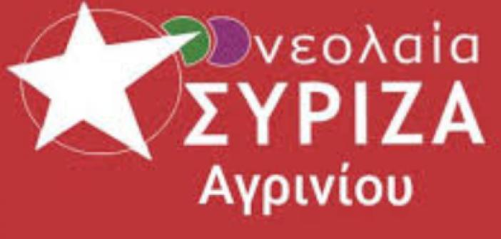 Αλληλεγγύη στους κατοίκους της Καρδίτσας από τη νεολαία ΣΥΡΙΖΑ