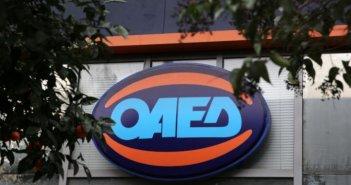ΟΑΕΔ: Τελευταία προθεσμία υποβολής ΙΒΑΝ για την έκτακτη οικονομική ενίσχυση μακροχρόνια ανέργων των 400 ευρώ