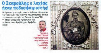 Πρωτοσέλιδο αφιέρωμα της εφημερίδας «Φως» στο «Σταμούλη το Λοχία»
