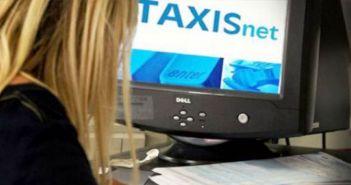 Η νέα διαδικασία για κλειδάριθμο στο Taxis μέσω SMS και email (ΦΕΚ)
