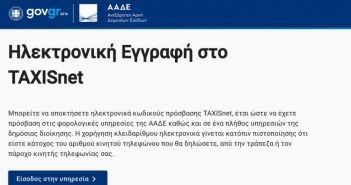kleidarithmos.gov.gr και επίσημα! Τέρμα η εφορία, κλειδάριθμος εύκολα κι απλά