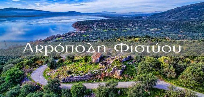 Τριχωνίδα: Η Ακρόπολη αρχαίου Φιστύου – Παλιομονάστηρο (ΔΕΙΤΕ VIDEO)