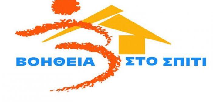 ΑΣΕΠ – Προσλήψεις: Βήμα – βήμα η αίτηση για τις 2.909 θέσεις του «Βοήθεια στο Σπίτι»