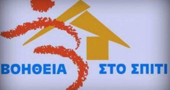AΣΕΠ – «Βοήθεια στο Σπίτι»: Ανακοινώθηκαν & επίσημα οι προθεσμίες υποβολής αιτήσεων