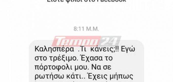 """Δυτική Ελλάδα – Προσοχή: """"Χτύπησαν"""" μηνύματα φίλων που ζητούν χρήματα μέσω Facebook – Πως έχει στηθεί η απάτη (ΦΩΤΟ)"""