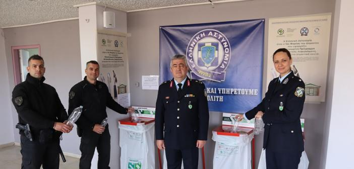 Το «Ολοκληρωμένο Πρόγραμμα Ανταποδοτικής Ανακύκλωσης της Ελληνικής Αστυνομίας» στη Γενική Περιφερειακή Αστυνομική Διεύθυνση Δυτικής Ελλάδας