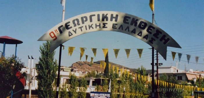 Η Γεωργική Έκθεση Δυτικής Ελλάδας στο Αγρίνιο (ΦΩΤΟ + VIDEO)