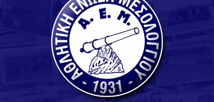Η ΑΕΜ θα γιορτάσει τα 90 της χρόνια στη Γ΄ Εθνική!