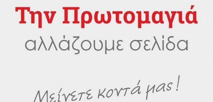 ΔΙΕΚ Μεσολογγίου: Πρωτομαγιά με νέα σελίδα