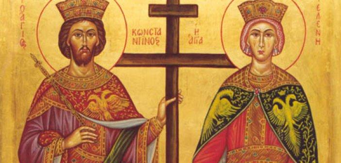 Σήμερα εορτάζουν οι Άγιοι Κωνσταντίνος και Ελένη