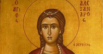 Σήμερα εορτάζει ο Άγιος Αλέξανδρος ο Δερβίσης