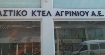 Τα δρομολόγια του Αστικού ΚΤΕΛ Αγρινίου από σήμερα