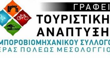 Καταγραφή καταλυμάτων – Γραφείο τουριστικής ανάπτυξης εμποροβιομηχανικού συλλόγου