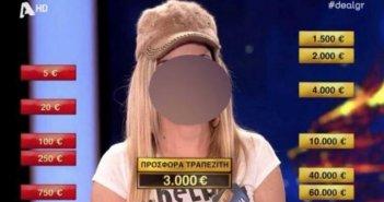 Είχε πάει στο «Deal» η Αμφιλοχιώτισσα που έπεσε θύμα επίθεσης με βιτριόλι! (Βίντεο)