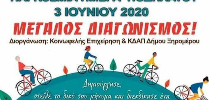 Σε εξέλιξη ο διαγωνισμός της Κοινωφελούς Δήμου Ξηρομέρου μέσω Facebook για την παγκόσμια ημέρα ποδηλάτου