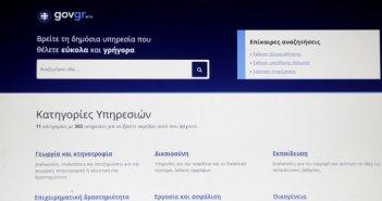 Gov.gr: Όλα ηλεκτρονικά – Ληξιαρχικές πράξεις γέννησης, γάμου ή θανάτου μέσω της ψηφιακής πύλης του Δημοσίου