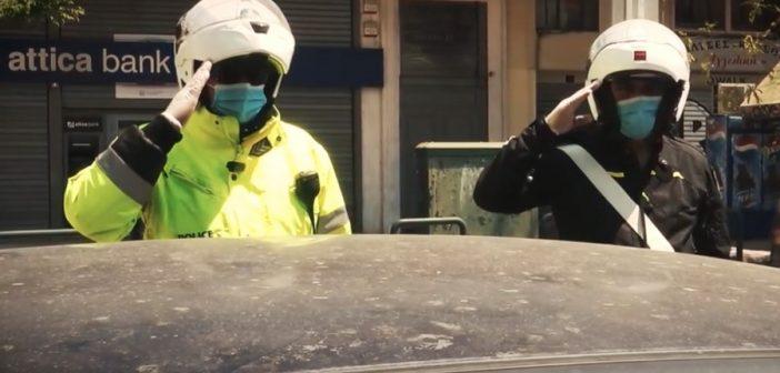 Το ευχαριστώ της ΕΛΑΣ στους πολίτες για τα όσα ζήσαμε τις μέρες της καραντίνας (VIDEO)