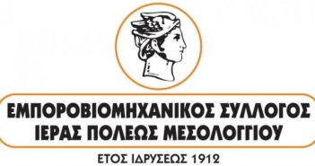 Μεσολόγγι: Συγχαρητήρια επιστολή του Εμποροβιομηχανικού Συλλόγου στον πρόεδρο του Ραδιοφωνικού σταθμού