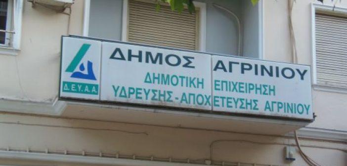 Δ.Ε.Υ.Α. Αγρινίου: Από αύριο θα λειτουργούν κανονικά τα ταμεία στην οδό Βότση