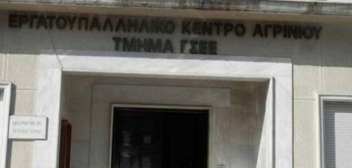 Εργατικό Κέντρο Αγρινίου: Καταγγελία για απόπειρα εμπρησμού στο πανό στο μνημείο των θυμάτων της Εργατικής Τάξης