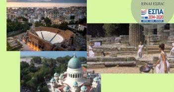 Δράσεις ανάδειξης των πολιτιστικών πόρων της ΠΔΕ