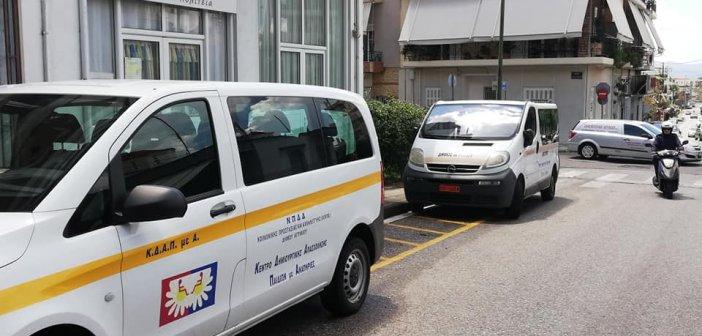 Ξεκινάει με νέες προδιαγραφές το νέο ΚΔΑΠ ΑΜΕΑ του Δήμου Αγρινίου