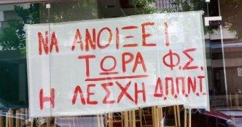 Αγρίνιο: Διαμαρτύρονται οι φοιτητές για τη μη λειτουργία της φοιτητικής λέσχης (ΦΩΤΟ)