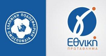 Επίσημο: Με τρεις ομάδες του χρόνου στη Γ΄Εθνική η Αιτωλοακαρνανία