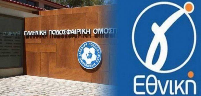 Στην αναμονή η Γ' Εθνική – Τον Ιούνιο οι αποφάσεις της ΕΠΟ