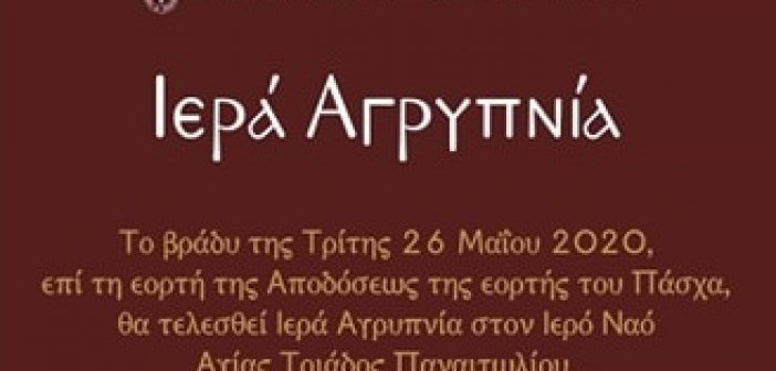 Ιερά Αγρυπνία στον Ιερό Ναό Αγίας Τριάδος Παναιτωλίου