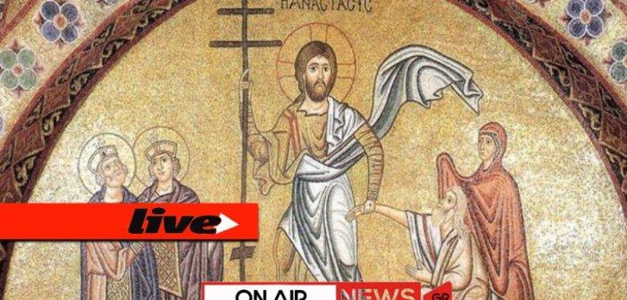 Μεσολόγγι : Απευθείας μετάδοση η Aναστάσιμη Ιερά Αγρυπνία για την Απόδοση του Πάσχα