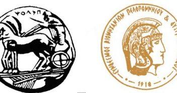 Υπογραφή Συνεργασίας Πανεπιστήμιου Πελοποννήσου και ΣΕΒ Πελοποννήσου και Δυτικής Ελλάδος