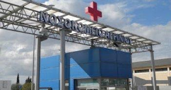 Στο 75% τα χειρουργεία στο νοσοκομείο Αγρινίου